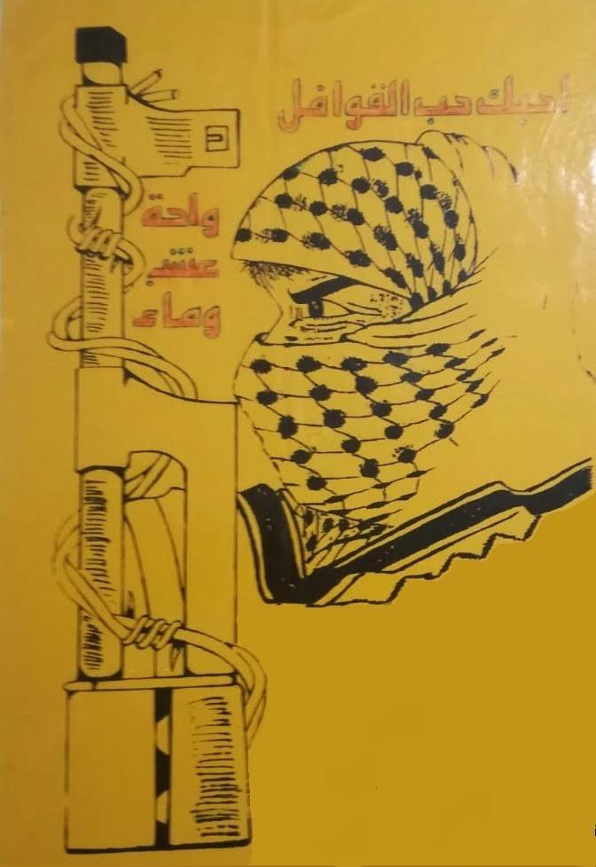 """<a href=""""/artist/laith-asaad"""">Laith Asaad</a> - <a href=""""/nationalityposter/jordan"""">Jordan</a> - 1994 - GAZA"""