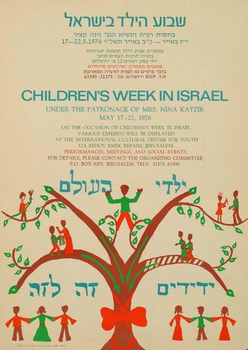 """<a href=""""/artist/adital-israeli"""">Adital  Israeli</a>"""