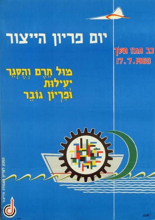 """<a href=""""/artist/y-etzioni"""">Y.  Etzioni </a> - <a href=""""/nationalityposter/israel"""">Israel</a> - 1960 - GAZA"""