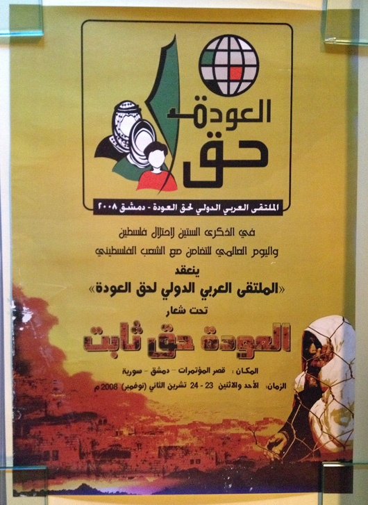 """<a href=""""/artist/research-in-progress"""">Research in Progress </a> - <a href=""""/nationalityposter/syria"""">Syria</a> - 2008 - GAZA"""