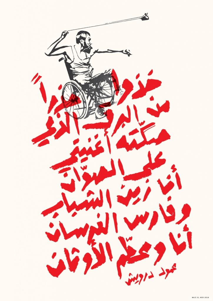 """<a href=""""/artist/naji-el-mir"""">Naji El Mir</a>"""