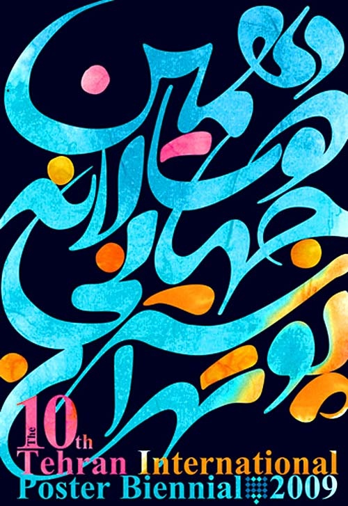 "<a href=""/artist/ghobad-shiva"">Ghobad  Shiva </a>"
