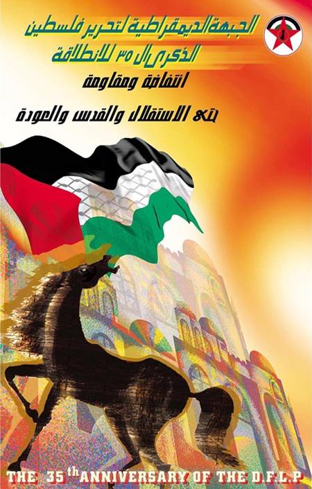 """<a href=""""/artist/jamal-al-abtah"""">Jamal Al Abtah</a> - <a href=""""/nationalityposter/syria"""">Syria</a> - 2004 - GAZA"""