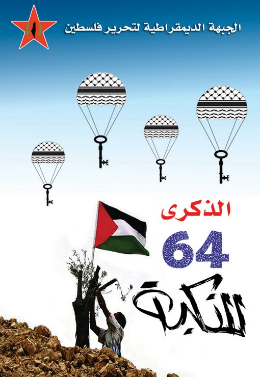 "<a href=""/artist/research-in-progress"">Research in Progress </a> - <a href=""/nationalityposter/palestine"">Palestine</a> - 2012 - GAZA"