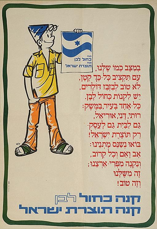 """<a href=""""/artist/kariel-gardosh-dosh"""">Kariel  Gardosh (Dosh)</a> - <a href=""""/nationalityposter/israel"""">Israel</a> - 1960 - GAZA"""
