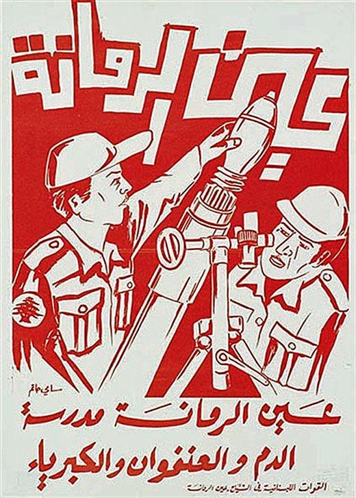 """<a href=""""/artist/sami-hatem"""">Sami Hatem</a>"""
