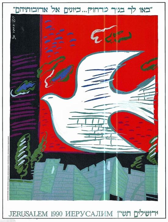 "<a href=""/artist/raphie-etgar"">Raphie  Etgar</a> - <a href=""/nationalityposter/israel"">Israel</a> - 1990 - GAZA"