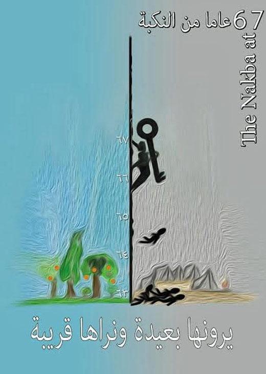 "<a href=""/artist/saeed-dawood"">Saeed Dawood</a> - <a href=""/nationalityposter/palestine"">Palestine</a> - 2015 - GAZA"