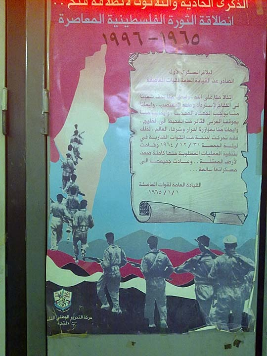 "<a href=""/artist/research-in-progress"">Research in Progress </a> - <a href=""/nationalityposter/syria"">Syria</a> - 1996 - GAZA"