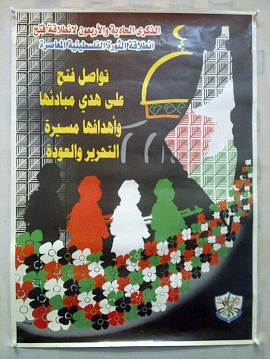 """<a href=""""/artist/hani-abbas"""">Hani  Abbas</a> - <a href=""""/nationalityposter/syria"""">Syria</a> - 2006 - GAZA"""