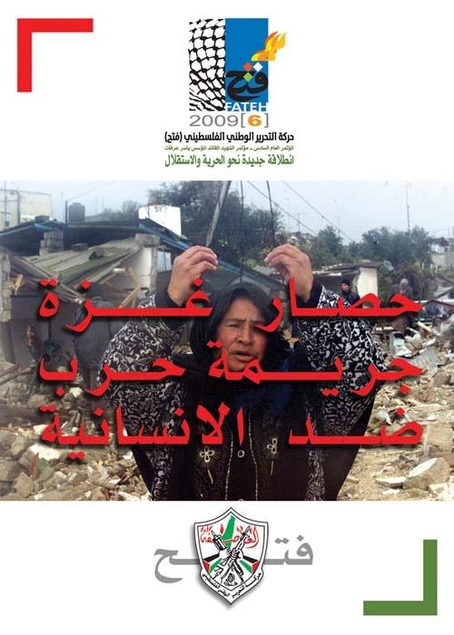 """<a href=""""/artist/khaled-hourani"""">Khaled Hourani</a> -  2009 - GAZA"""
