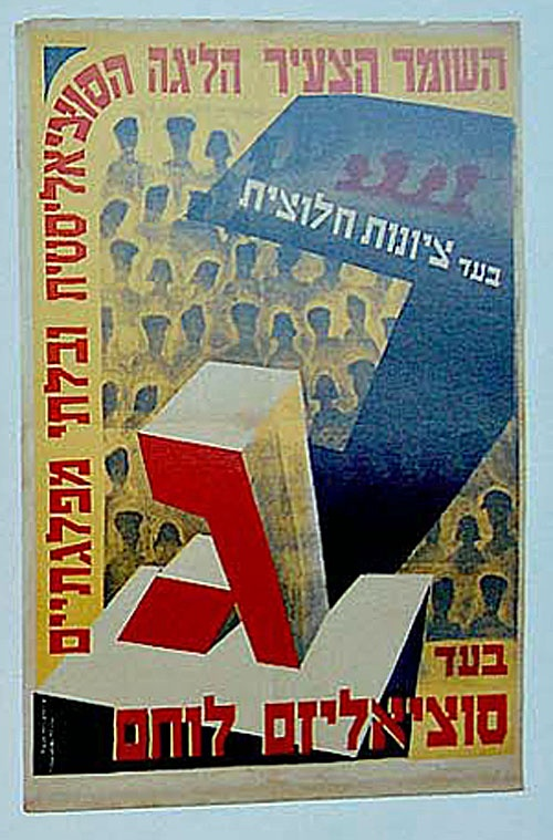 "<a href=""/artist/avraham-omri"">Avraham  Omri</a>"