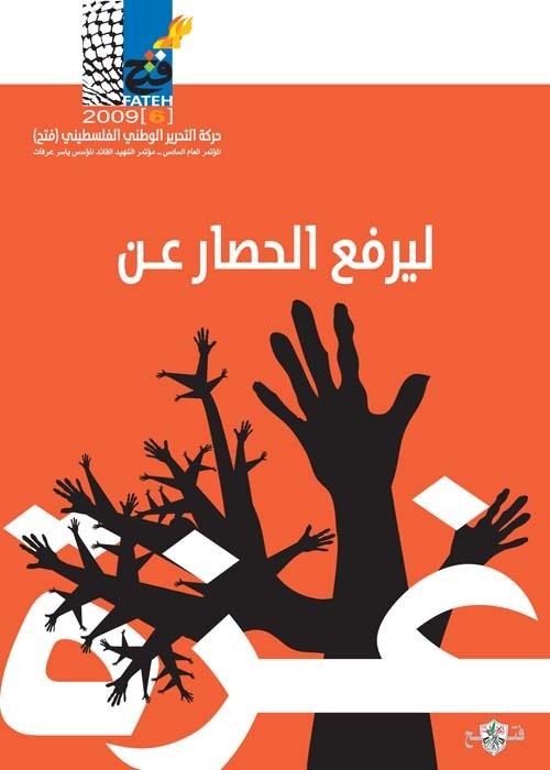 "<a href=""/artist/hosni-radwan"">Hosni Radwan</a> - <a href=""/nationalityposter/palestine"">Palestine</a> - 2009 - GAZA"