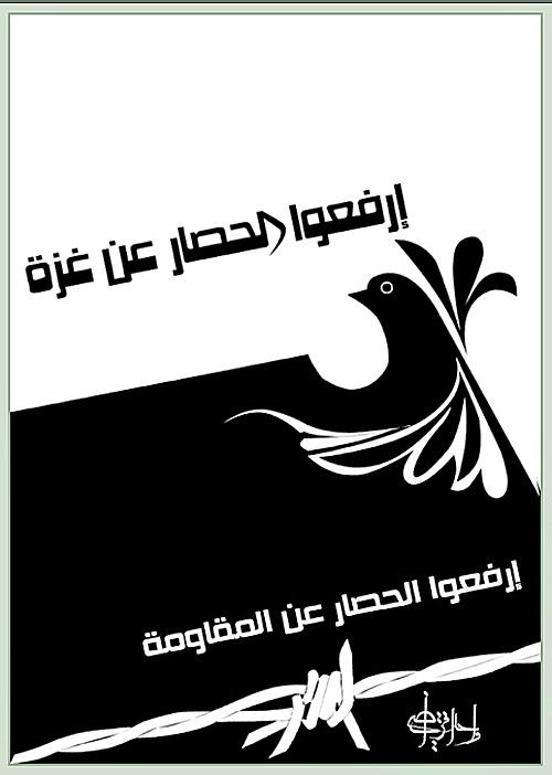 """<a href=""""/artist/muhannad-abu-ghosh"""">Muhannad  Abu Ghosh</a> - <a href=""""/nationalityposter/palestine"""">Palestine</a> - 2010 - GAZA"""