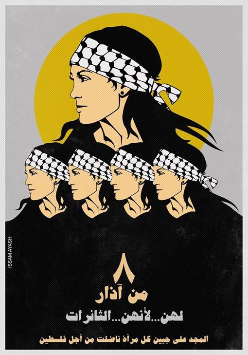 "<a href=""/artist/issam-ayash"">Issam Ayash</a>"