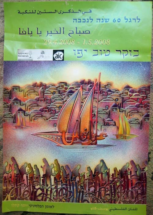 """<a href=""""/artist/yousef-katalo"""">Yousef  Katalo</a> -  2008 - GAZA"""