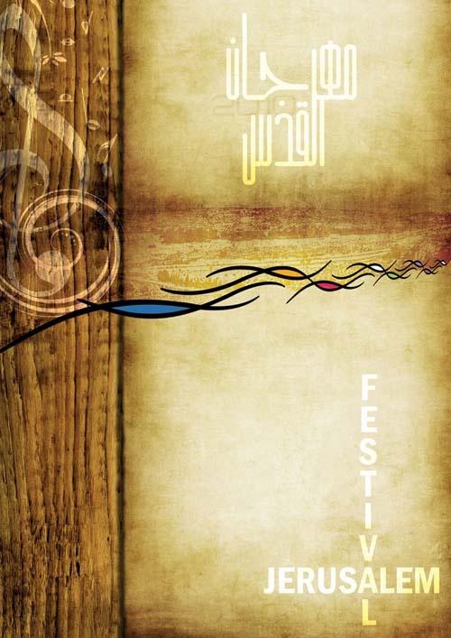 """<a href=""""/artist/hussein-zuhour"""">Hussein  Zuhour </a> -  2010 - GAZA"""