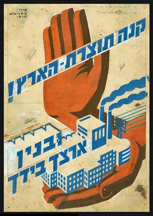 """<a href=""""/artist/r-dayan-rudolf-deutsch"""">R.  Dayan (Rudolf Deutsch)</a> -  1930 - GAZA"""