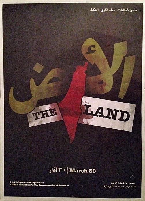 "<a href=""/artist/hafez-omar"">Hafez Omar</a> - <a href=""/nationalityposter/palestine"">Palestine</a> - 2011 - GAZA"