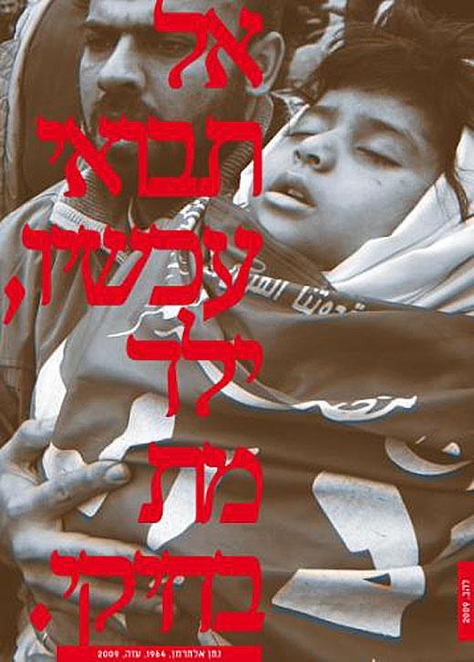 "<a href=""/artist/lahav-halevy"">Lahav Halevy</a> - <a href=""/nationalityposter/israel"">Israel</a> - 2009 - GAZA"
