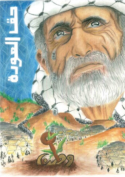 "<a href=""/artist/haneen-al-ayasa"">Haneen Al-Ayasa</a> - <a href=""/nationalityposter/palestine"">Palestine</a> - 2014 - GAZA"