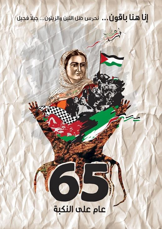 "<a href=""/artist/hehad-ghaith"">Hehad Ghaith</a> - <a href=""/nationalityposter/palestine"">Palestine</a> - 2013 - GAZA"