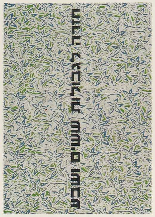 """<a href=""""/artist/dov-heller"""">Dov Heller</a>"""