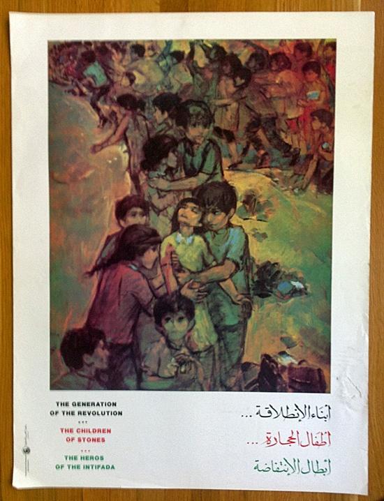 "<a href=""/artist/ismail-shammout-1930-2006"">Ismail Shammout (1930-2006)</a> -  1989 - GAZA"