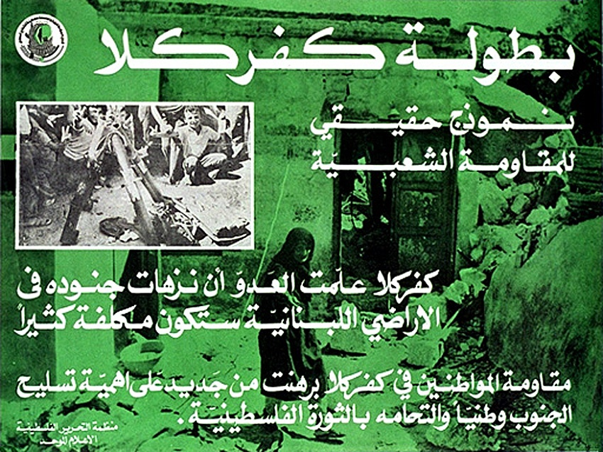 "<a href=""/artist/research-in-progress"">Research in Progress </a> - <a href=""/nationalityposter/lebanon"">Lebanon</a> - 1982 - GAZA"