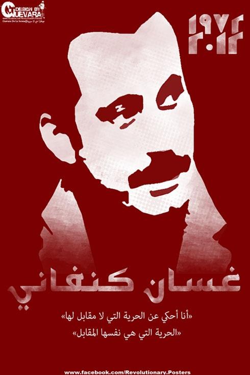 "<a href=""/artist/qasem-abdelqader"">Qas"
