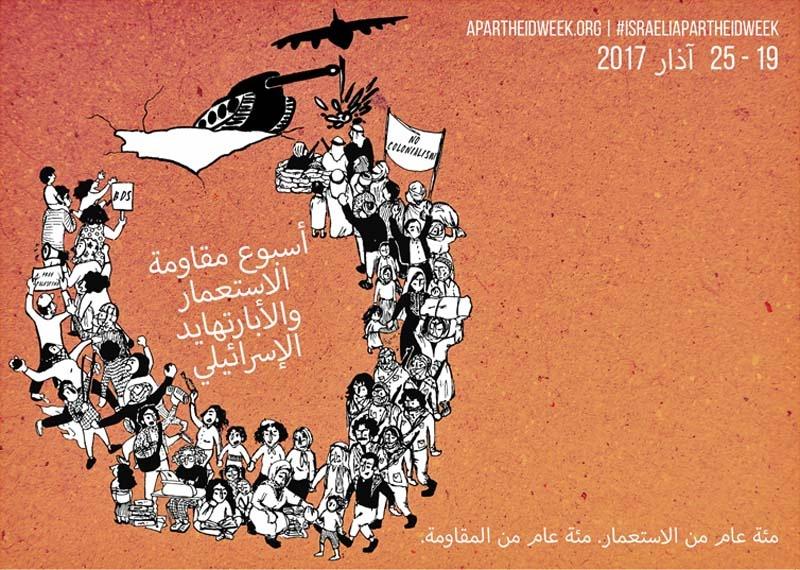 """<a href=""""/artist/leila-abdelrazaq"""">Leila Abdelrazaq</a> -  2017 - GAZA"""