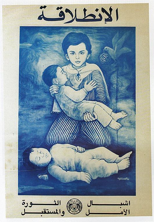 "<a href=""/artist/abdel-rahman-al-muzain"">Abdel Rahman  Al Muzain</a> -  1985 - GAZA"