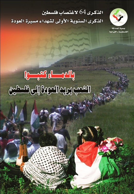 "<a href=""/artist/research-in-progress"">Research in Progress </a> - <a href=""/nationalityposter/syria"">Syria</a> - 2012 - GAZA"