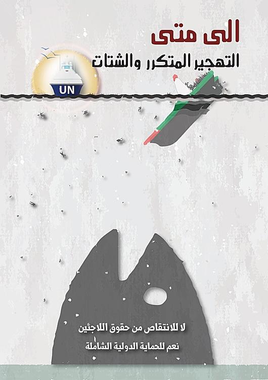 """<a href=""""/artist/izzat-mukarker"""">Izzat Mukarker</a> - <a href=""""/nationalityposter/palestine"""">Palestine</a> - 2014 - GAZA"""