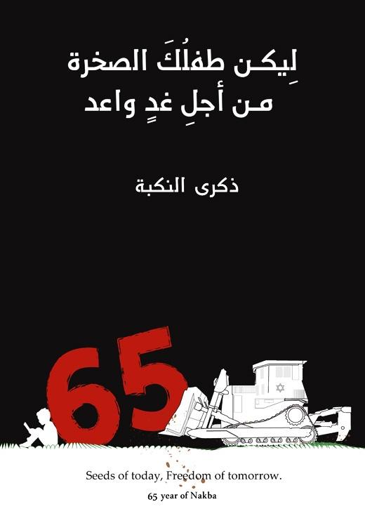 """<a href=""""/artist/izzat-mukarker"""">Izzat Mukarker</a> - <a href=""""/nationalityposter/palestine"""">Palestine</a> - 2013 - GAZA"""