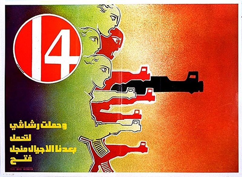 "<a href=""/artist/hassib-al-jassem"">Hassib Al Jassem</a> - <a href=""/nationalityposter/lebanon"">Lebanon</a> - 1979 - GAZA"