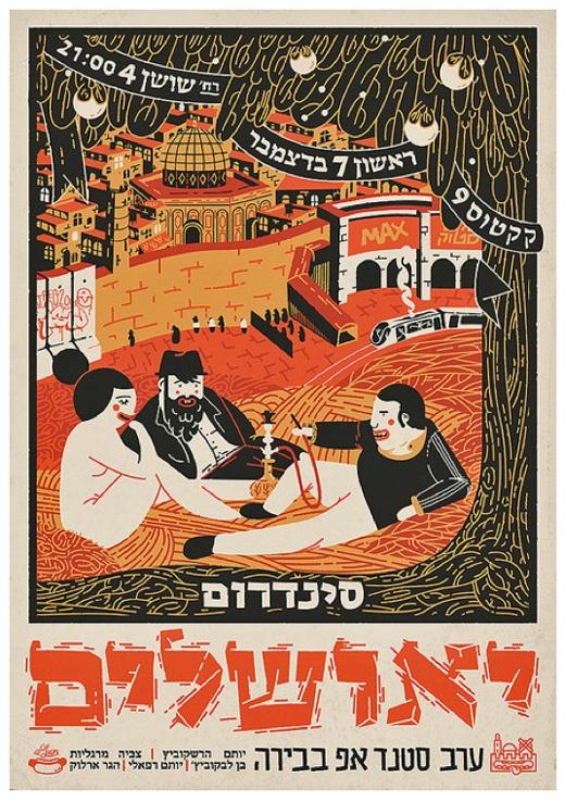 "<a href=""/artist/avi-naim"">Avi Naim</a> - <a href=""/nationalityposter/israel"">Israel</a> - 2014 - GAZA"
