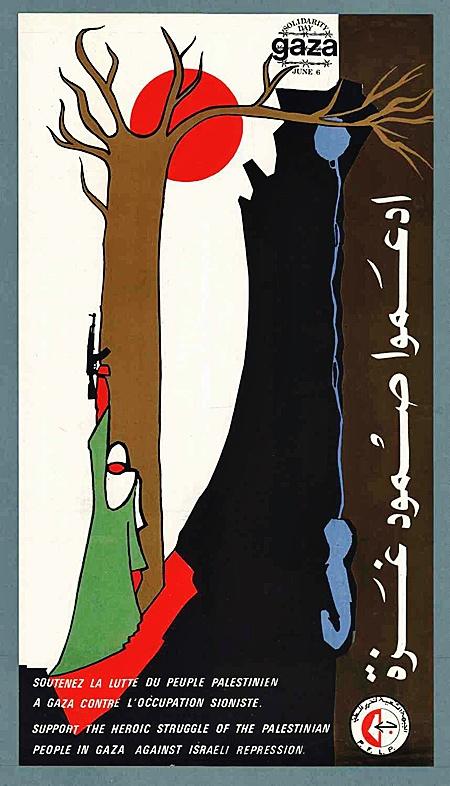 """<a href=""""/artist/ghassan-kanafani"""">Ghassan Kanafani</a> -  1970 - GAZA"""