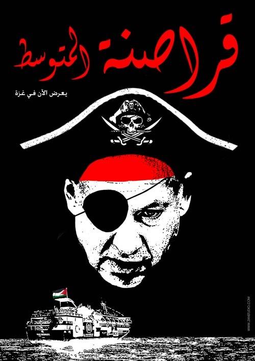 "<a href=""/artist/zan-studio"">Zan Studio </a> - <a href=""/nationalityposter/palestine"">Palestine</a> - 2010 - GAZA"