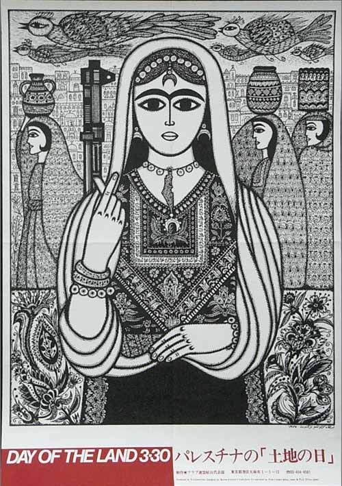 "<a href=""/artist/burhan-karkoutly"">Burhan Karkoutly</a> - <a href=""/nationalityposter/japan"">Japan</a> - 1990 - GAZA"