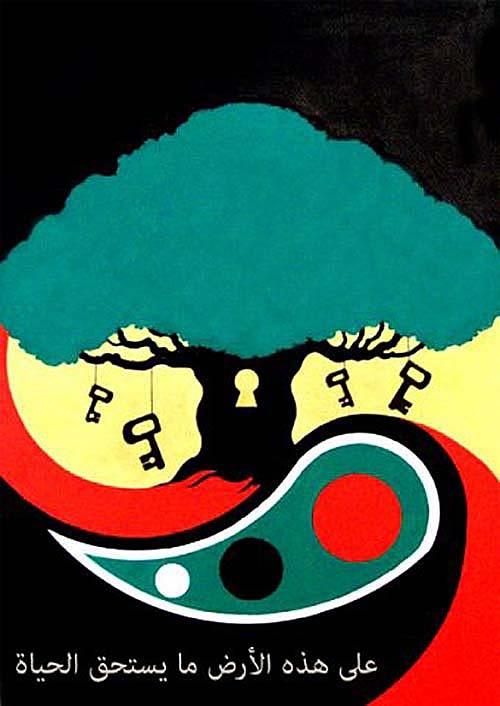 """<a href=""""/artist/rania-al-madhoon"""">Rania  Al-Madhoon</a> - <a href=""""/nationalityposter/palestine"""">Palestine</a> - 2009 - GAZA"""