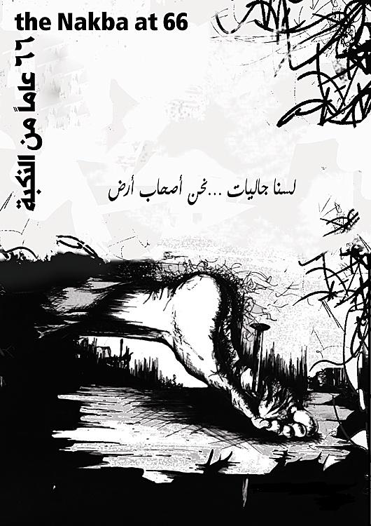 "<a href=""/artist/lama-anees-al-bazor"">Lama Anees Al-Bazor</a> - <a href=""/nationalityposter/palestine"">Palestine</a> - 2014 - GAZA"