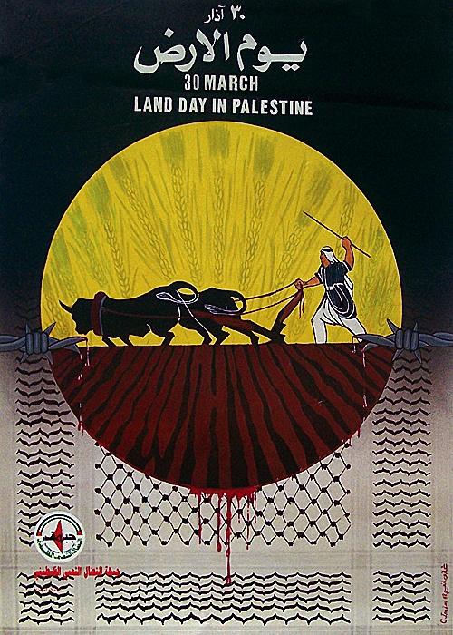 """<a href=""""/artist/ghazi-inaim"""">Ghazi Inaim</a> -  1988 - GAZA"""