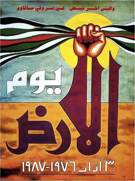 """<a href=""""/artist/kamal-kaabar"""">Kamal  Kaabar</a> -  1987 - GAZA"""