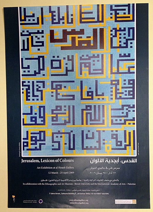 """<a href=""""/artist/samia-al-halabi"""">Samia Al Halabi</a>"""