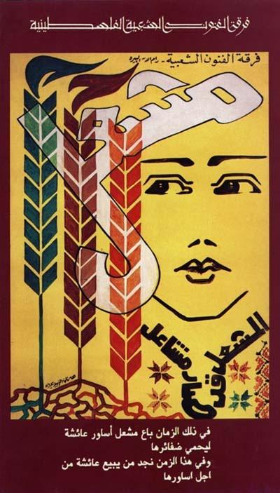 "<a href=""/artist/adnan-al-zubaidy-1951-2007"">Adnan  Al Zubaidy (1951-2007)</a>"