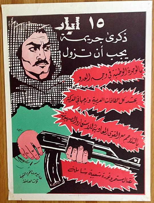 """<a href=""""/artist/shami"""">Shami</a> - <a href=""""/nationalityposter/syria"""">Syria</a> - 1966 - GAZA"""