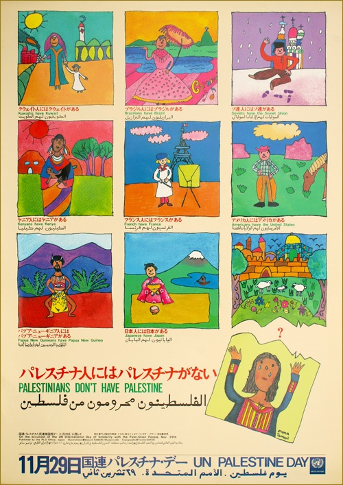 "<a href=""/artist/mona-tamari"">Mona Tamari</a> - <a href=""/nationalityposter/japan"">Japan</a> - 1985 - GAZA"