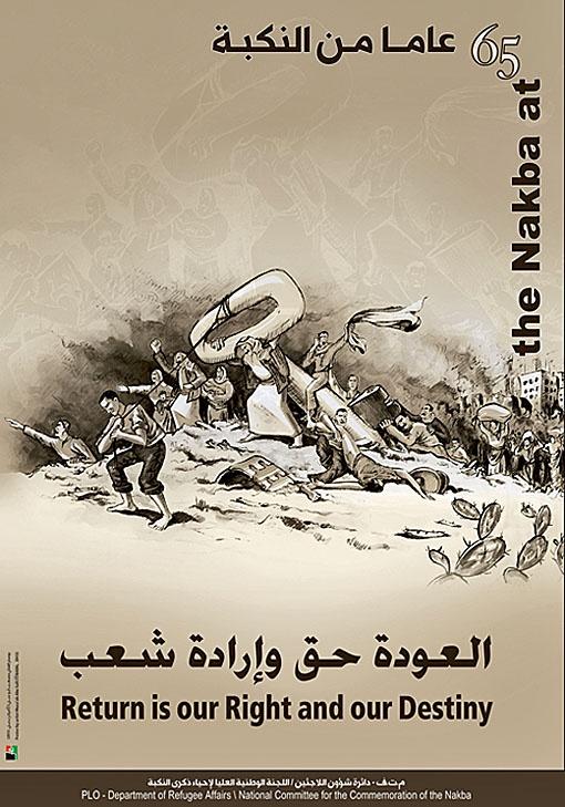 "<a href=""/artist/musaab-abu-sall"">Musa'ab Abu Sall</a> - <a href=""/nationalityposter/palestine"">Palestine</a> - 2013 - GAZA"
