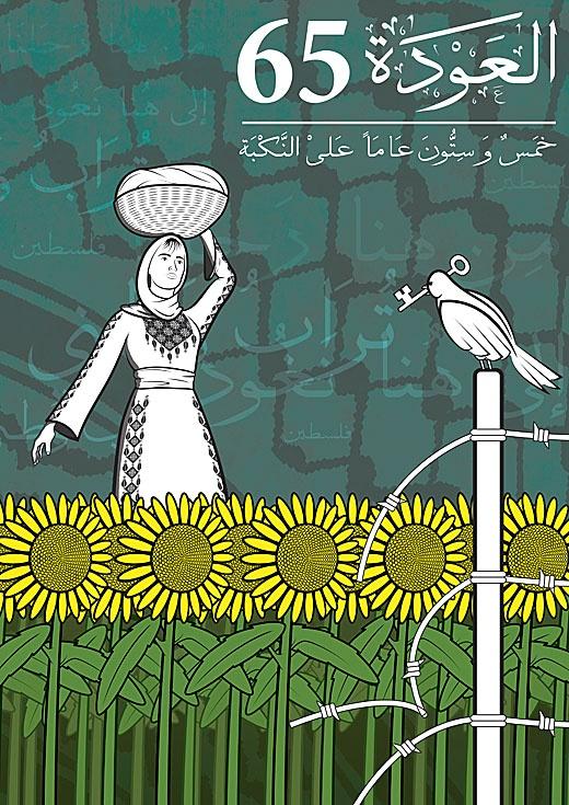 "<a href=""/artist/mustapha-bader"">Mustapha  Bader</a> - <a href=""/nationalityposter/palestine"">Palestine</a> - 2013 - GAZA"